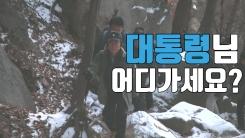 [자막뉴스] 文 대통령의 특별한 새해 첫날