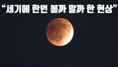 [자막뉴스] 1월 31일에 뜨는 달을 꼭 봐야 하는 이유