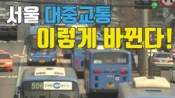 [자막뉴스] 서울 시민의 발, 이렇게 바뀐다!