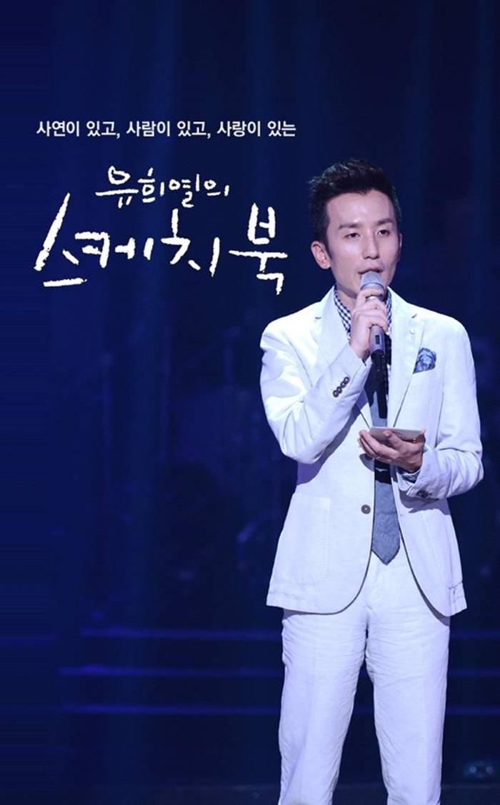 '유희열의 스케치북', 4달 만에 방송 재개…9일 녹화