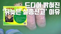 [자막뉴스] 드디어 밝혀진 '뒤늦은 실종신고' 이유