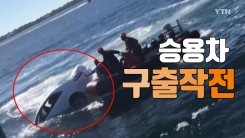 [자막뉴스] 바다에서 극적 구조된 89세 운전자