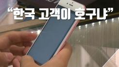 [자막뉴스] 국내 아이폰 소비자들이 분노한 까닭