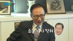 """[팔팔영상] 홍준표 """"쇼는 기가 막히게 해요!"""""""