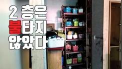 """[자막뉴스] 제천 유가족 현장 방문...""""2층은 불타지 않았다"""""""