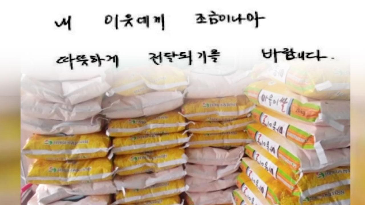 """[좋은뉴스] 얼굴 없는 천사 """"이웃에 쌀을 전해주세요"""""""