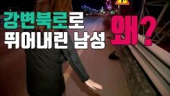 [자막뉴스] 강변북로로 뛰어내린 '묻지마 폭행 용의자'