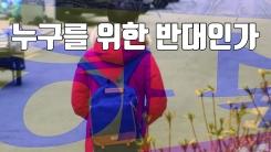 [자막뉴스] 기숙사 신축 여전히 제자리...고통받는 학생들
