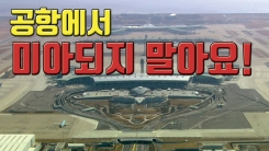 [자막뉴스] 인천공항 두 개의 문, 어디로 가야 하나요?