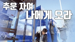 [자막뉴스] 버스 정류장 '온기텐트'를 아시나요