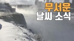 [자막뉴스] '후들후들' 다음 주 날씨 소식
