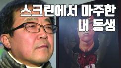 """[자막뉴스] 故 박종철 열사 형 """"모든 진실 밝혀질 날 기다려"""""""