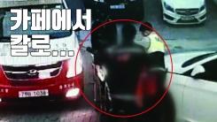 [자막뉴스] 술 취해 여성 흉기로 살해한 40대...시민이 잡았다