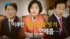 [팔팔영상] 끝말잇기만큼 지루한 정치권 '내로남불 잇기' 2탄