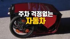 [자막뉴스] 체증·주차 걱정 NO! 휴대 가능한 이동 수단을 소개합니다