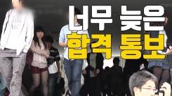 [자막뉴스] 늦어도 너무 늦은 '대학 합격 통보'