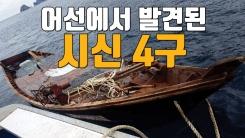 [자막뉴스] 해상에 표류해있던 목선에서 시신 4구 발견