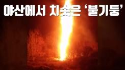 [자막뉴스] 한 야산에서 치솟은 '불기둥'의 정체