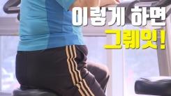 """[자막뉴스] 다이어트, 이렇게 하면 """"그뤠잇!"""""""