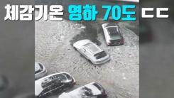 [자막뉴스] 체감기온 영하 70도...북미 한파의 위엄