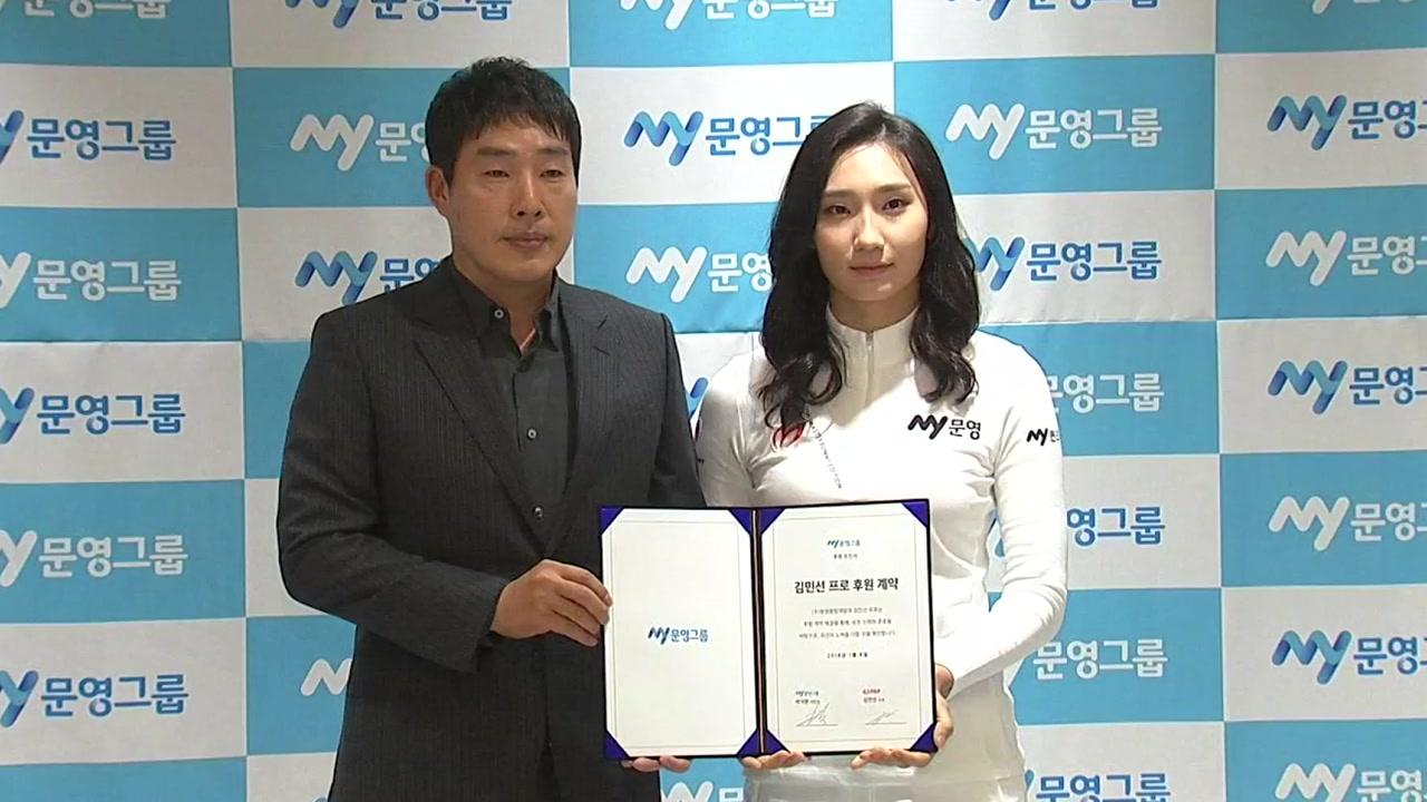'장타자' 김민선, 문영그룹과 후원계약