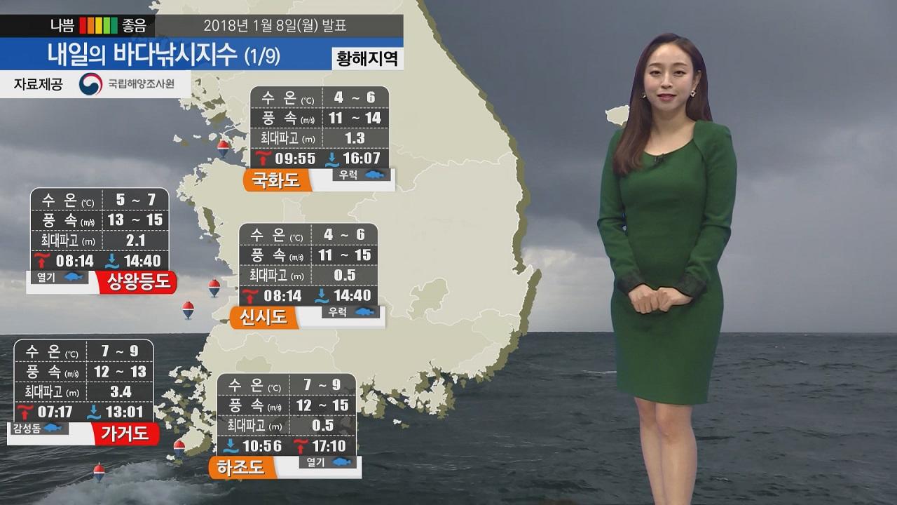 [내일의 바다낚시지수] 1월9일 전 해상 강한 바람 기온 낮아져 낚시하기 어려울 듯