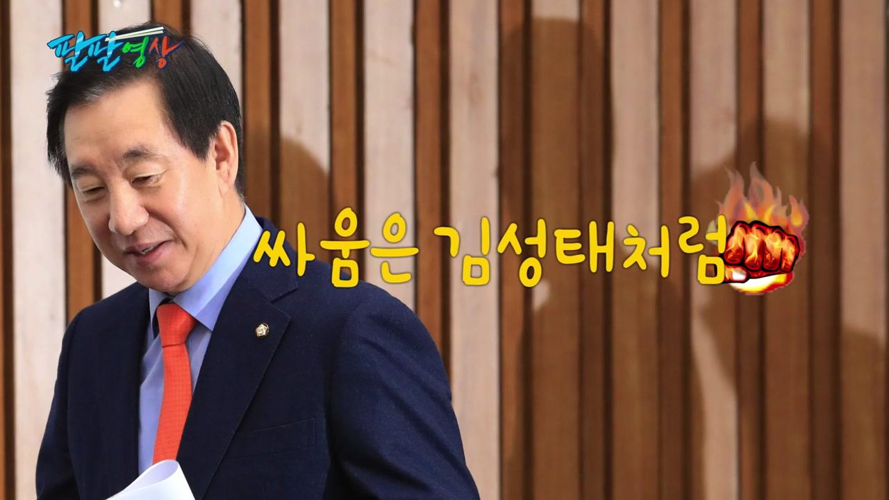 """[팔팔영상] """"싸움은 김성태처럼!"""""""