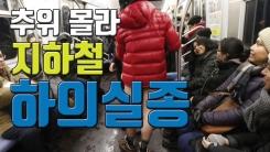 [자막뉴스] 강추위에 '바지 벗고 지하철 타는 사람들'