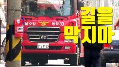 [자막뉴스] 소방차 진입 방해 불법주정차 강제로 치운다