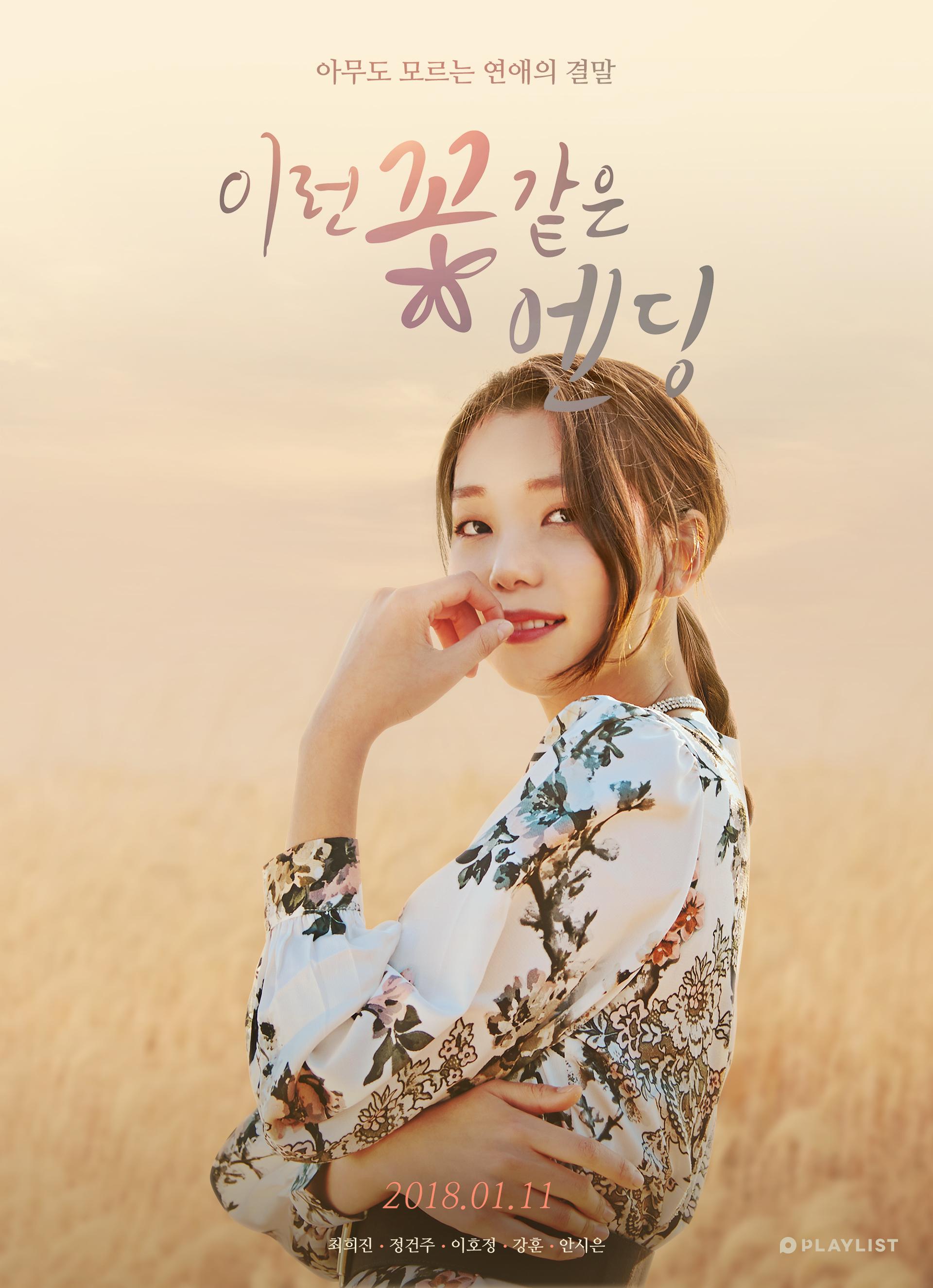 '꽃엔딩' 이호정 단독 포스터 공개! 한층 성숙한 모습에 다채로운 매력 기대