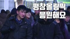 [자막뉴스] 평양 시민들, 北 평창올림픽 참가 환영