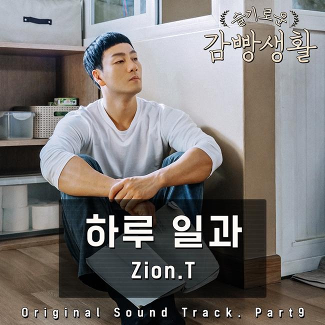 자이언티, 11일 '감빵생활'로 4년 만에 OST 발표