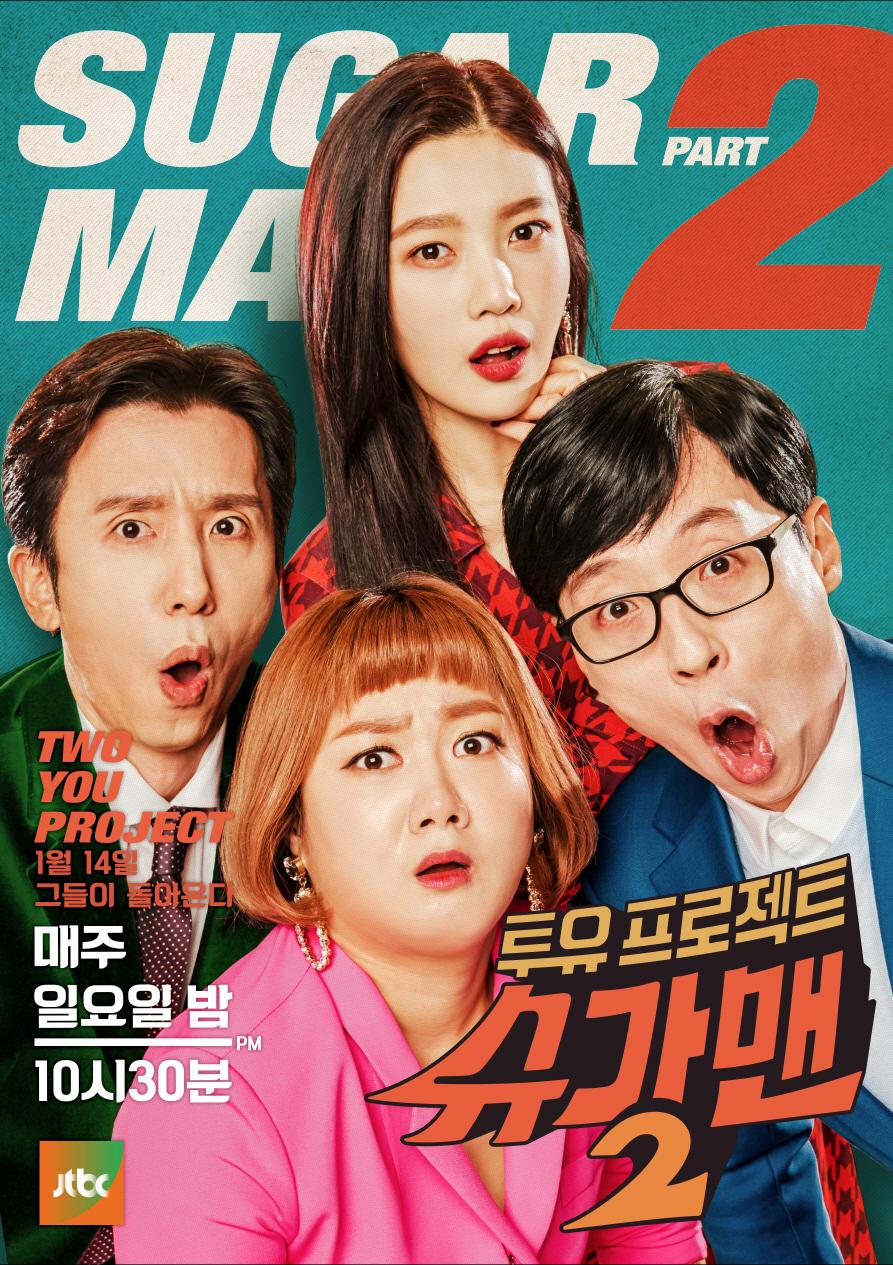 '슈가맨2', 이미 시작된 추리…추억 소환 준비 완료