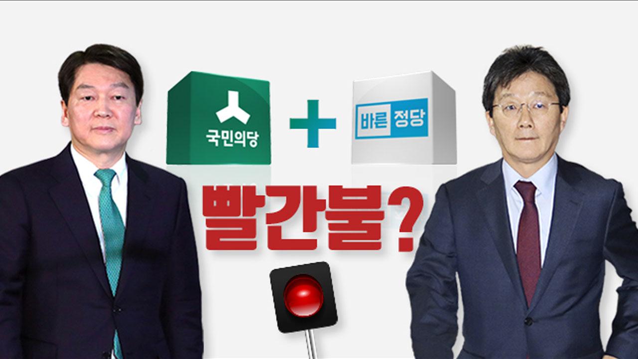 """""""유승민의 길들이기?""""...통합신당 현주소는?"""