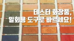 [자막뉴스] '테스터 화장품'의 충격적 위생 상태