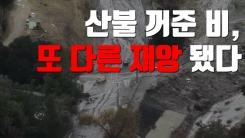 [자막뉴스] '역대 최악' 산불 꺼준 비, 또 다른 재앙 됐다