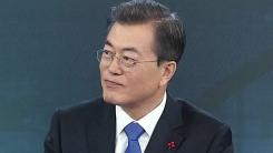 文 대통령, 신년기자회견...국정구상 발표
