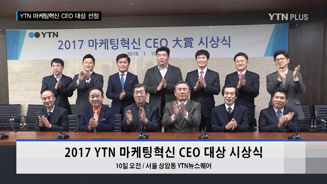 YTN '2017 마케팅혁신 CEO 대상' 선정