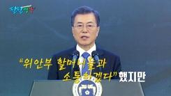 [팔팔영상] 정치인의 변신은 무죄 6탄: 문재인 대통령 편