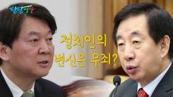 [팔팔영상] 정치인의 변신은 무죄 7탄: 안철수·김성태 편