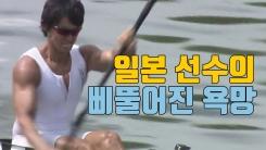 """[자막뉴스] """"올림픽 때문에..."""" 日 체육계 뒤집은 선수의 욕망"""