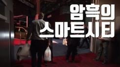 [자막뉴스] '암흑의 스마트시티'...CES 초유의 정전 사태