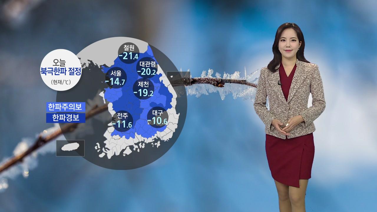 [날씨] 서울 -15℃, 북극 한파 절정...서해안·제주 대설