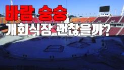[자막뉴스] 지붕 없는 평창 개회식장에 대형 방풍막 설치
