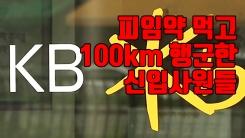 [자막뉴스] 국민은행, 신입 행원 연수프로그램서 피임약 지급 논란