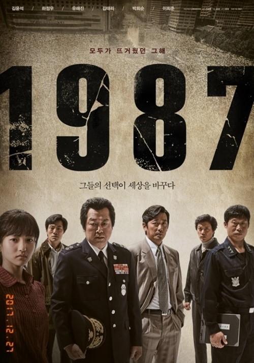 '1987', 박스오피스 1위로 475만↑...'코코' 3위로 등판