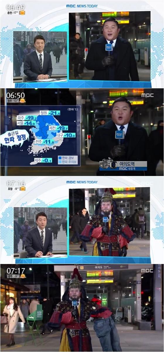 조세호, MBC 아침뉴스 등장...강추위 속 기상캐스터 활약