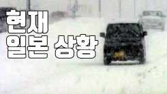 [자막뉴스] '최고 2m 70cm 폭설' 현재 일본 상황