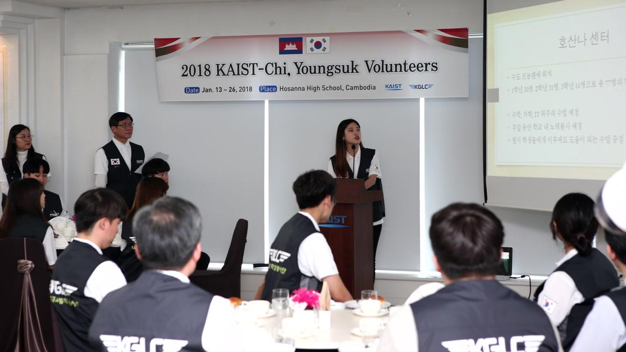[대전·대덕]  KAIST 학생봉사단, 해외 교육봉사 발대식