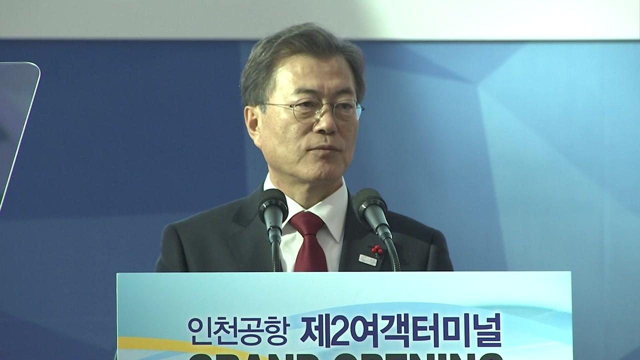 """문 대통령 """"인천공항, 세계 최고 스마트공항 기대"""""""